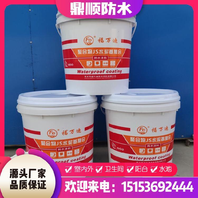 js防水涂料聚合物水泥基复合防水涂料 js聚合物防水涂料 鼎顺 厂家直销