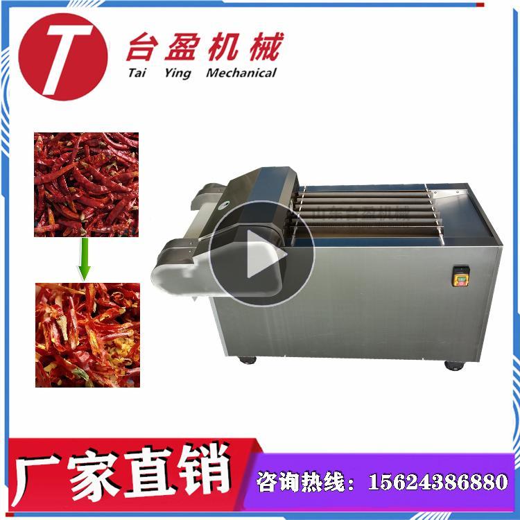 台盈TYW-300型 干辣椒切丝机 切干辣椒丝机 商用多功能滚刀式切菜机