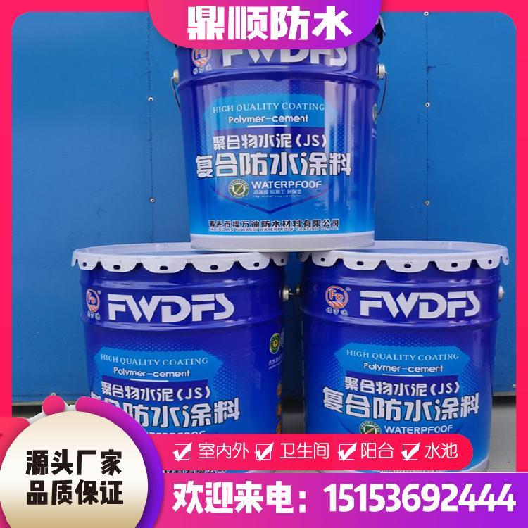 JS聚合物防水涂料 聚合物防水涂料 鼎顺 聚合物防水浆料 国标