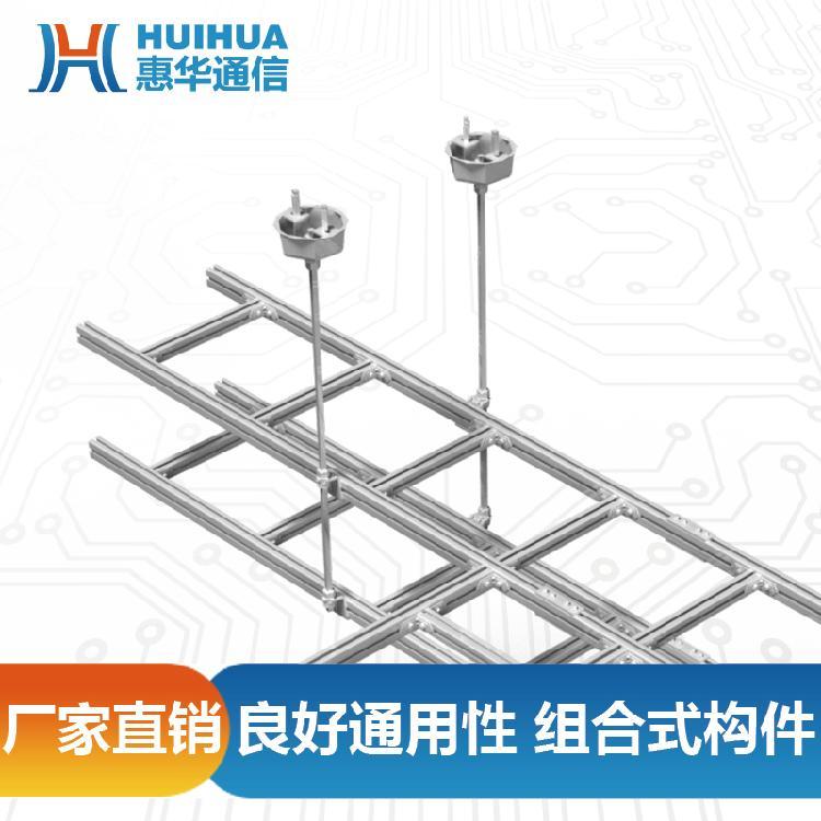 惠华走线架 机房铝合金走线架 铁路通用4C型材规格600mm