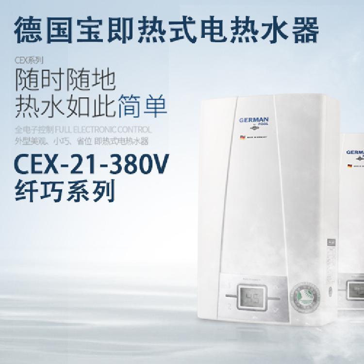 德国宝CEX-21-380V纤巧系列即热式电热水器 牌 哈尔滨进口绿色能源热水器品牌
