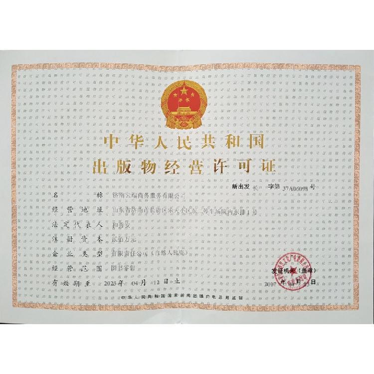 互联网药品信息服务资格证办理