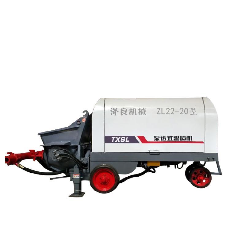 ZL22-20型混凝土机械湿式喷浆机 湿喷机 混凝土机械湿式喷浆机