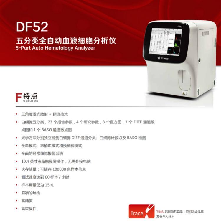 供应帝迈DF52五分类全自动血液分析仪