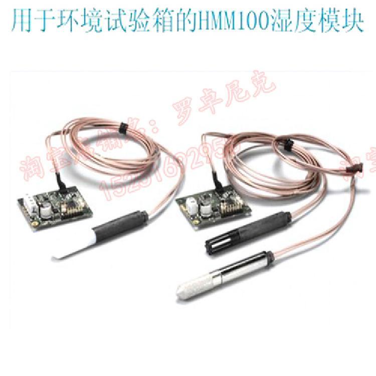 维萨拉HMM100 湿度模块 湿度传感器于环境试验箱温湿度计厂家包邮