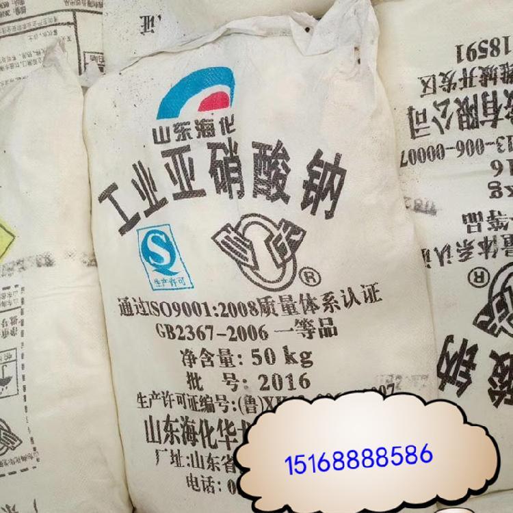厂家价格现货供应96%亚硝酸钠 国际99%工业亚硝酸钠