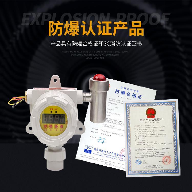 河北普安 工业 可燃气体报警器固定式声光可燃气体探测器