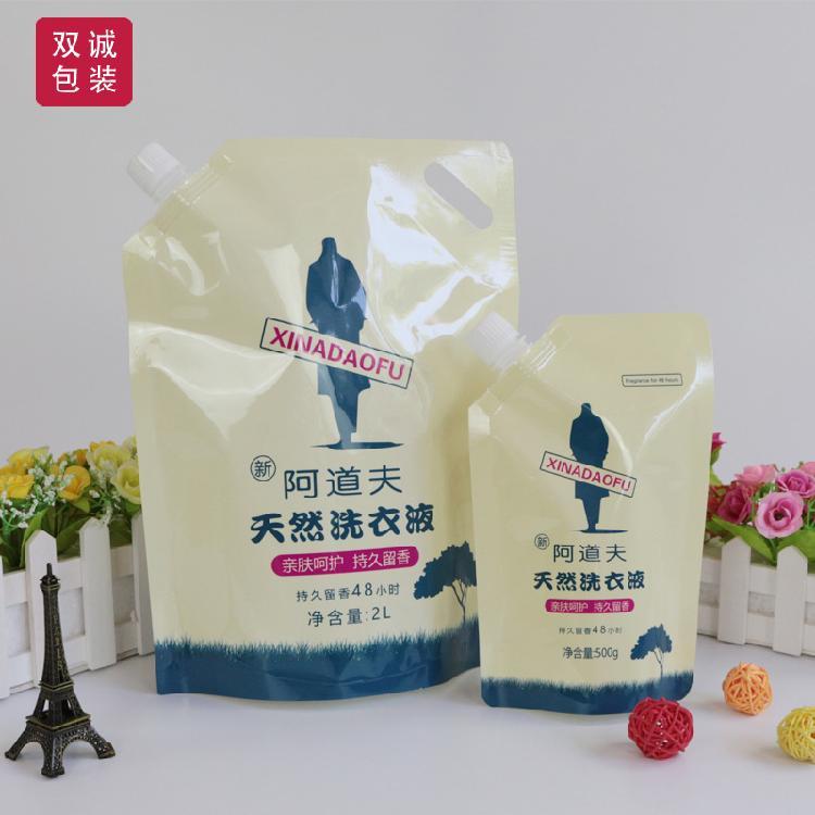 双诚厂家定制批发2kg1kg500g洗衣液吸嘴袋子 站立手提塑料包装袋 吸嘴袋 自立拉链袋 现货直销