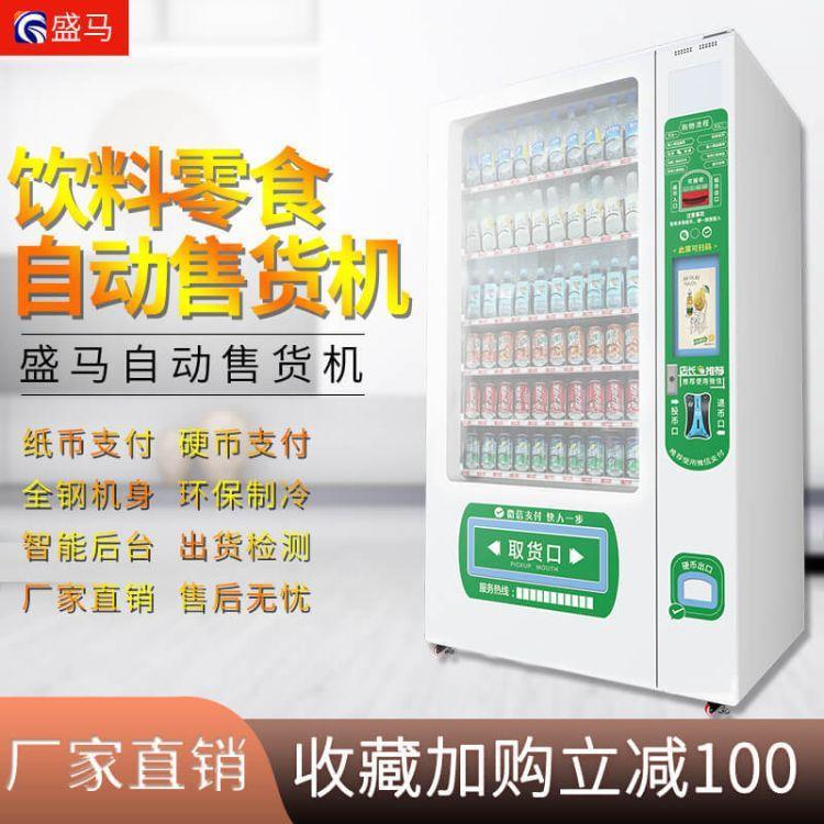 学校自动售货机  综合饮料零食自动售货机 全国直销供应