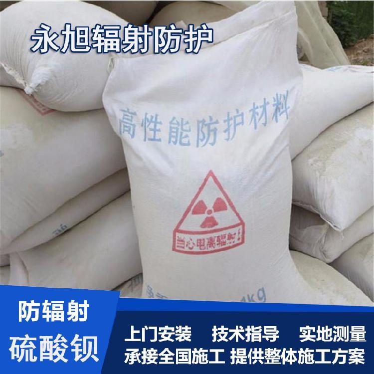 硫酸钡 硫酸钡厂家 防辐射硫酸钡 硫酸钡砂 防辐射涂料 铅水泥 硫酸钡价格 硫酸钡厂家