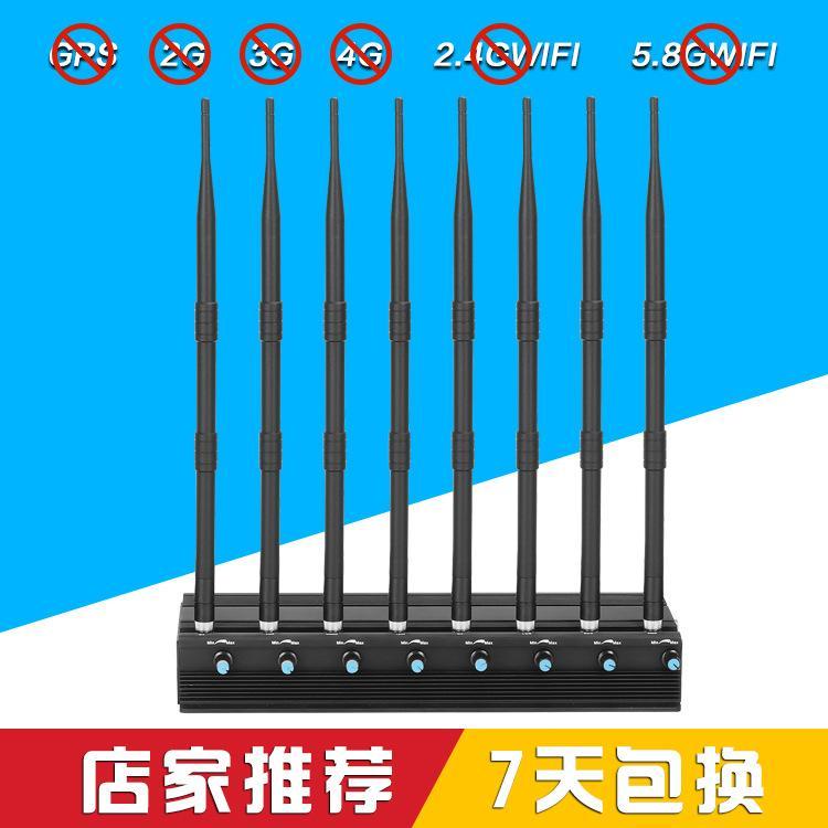大功率8段可调考场5.8GWIFI信号屏蔽器