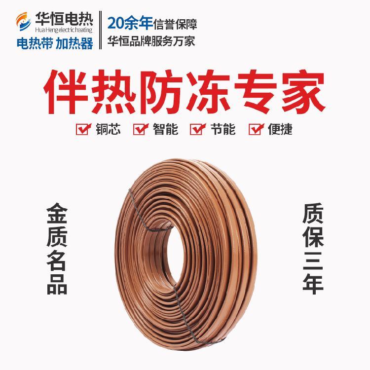中温电热带自限温电伴热带自控温伴热电缆加热带抗凝带发热电缆仪器仪表保温带