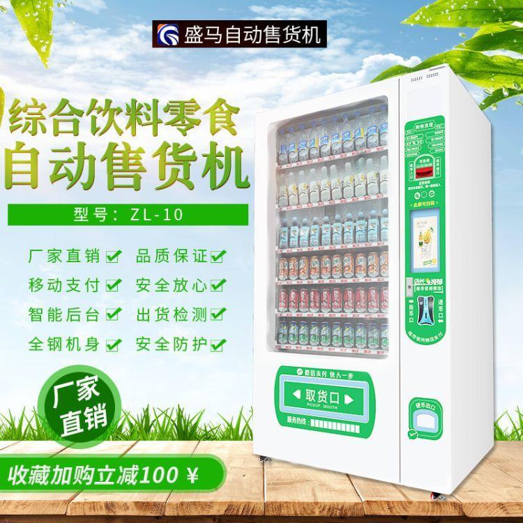 成人自动售货机  全自动售货机 可定购 盛马科技