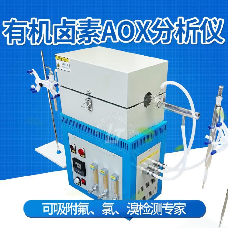AOX可吸附有机卤素分析仪