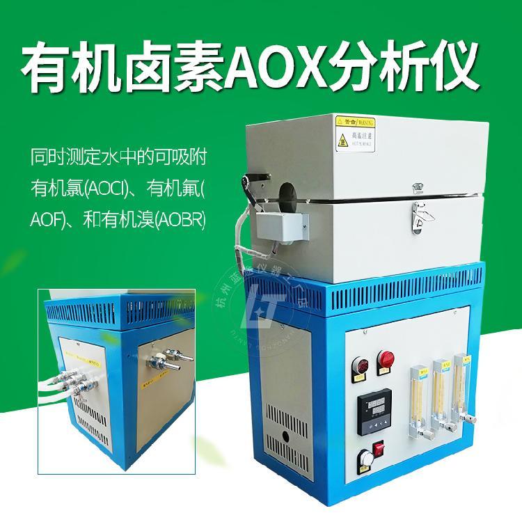 杭州蓝途仪器有限公司 可有机卤素分析仪 氟 氯 溴 检测专家