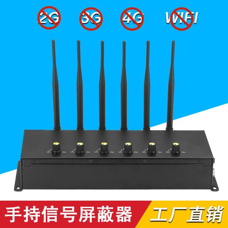 可调铁壳6路大功率会议室考场屏蔽器 2G 3G 4G 2.4GWiFi信号屏蔽器