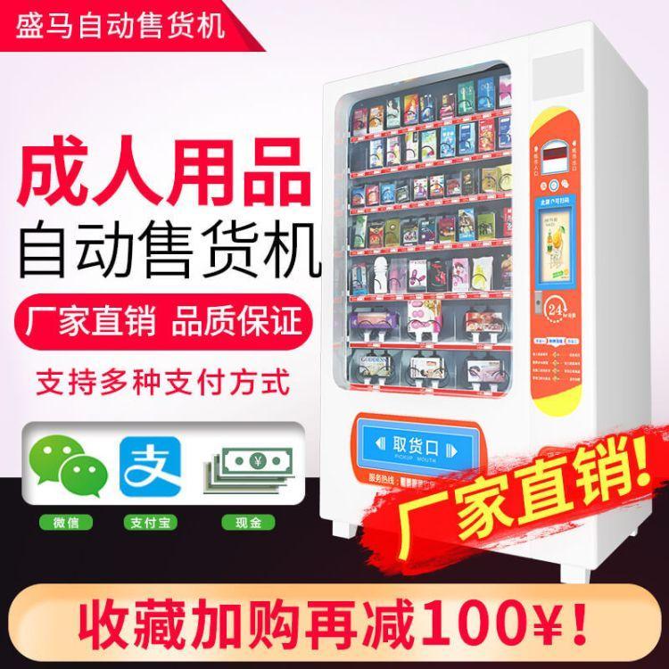成人自动售货机  饮料自助售卖机 优质服务供应 全自动售货机