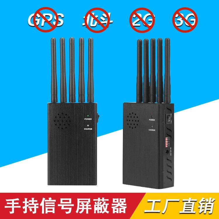 手持5路信号屏蔽器车载防定位手机北斗五路手持GPS干扰屏蔽器