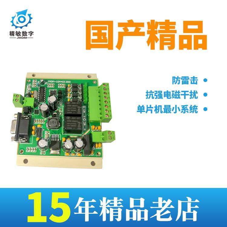 精敏4DI2DOMR 串口4进2出继电器输出 单片机控制器  小控制系统