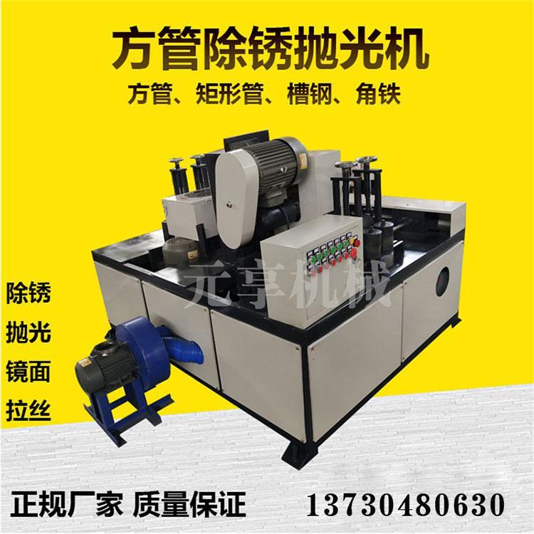 实力商家 方管圆管矩形管除锈打磨机 五金工具 电动抛光机