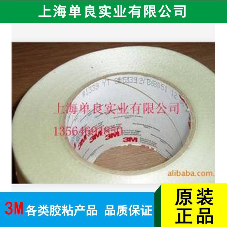 3M1339胶带_上海单良实业有限公司供