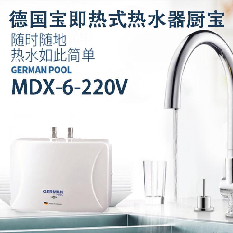 德国宝MDX-6-220V|纤巧型家用即热式热水器厨房宝|智能恒温厨宝