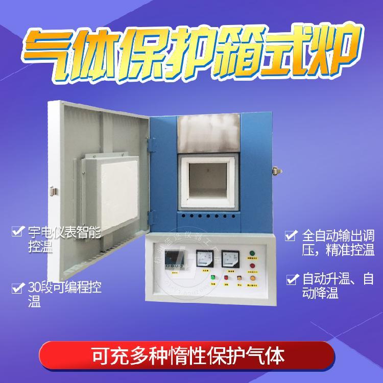1600度1700度1800度气体保护箱式炉气氛马弗炉 防氧化处理炉