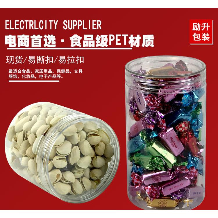 塑料罐小食品塑料罐包装罐日用品包装罐