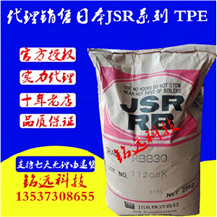 TPE 日本JSR RB830 TR鞋底材料 雾面剂 镜面/哑光效果 透明鞋底料
