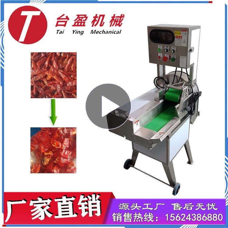 台盈TYW-805型 干辣椒切段机 辣椒切段机 青椒切段机 小米椒切段机 商用多功能切菜机