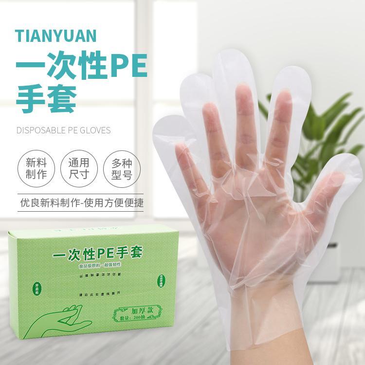 一次性餐饮PE塑料手套 装食品餐饮手套加厚薄膜美容手套 独立小包一次性手套