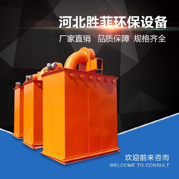 布袋 单机除尘器 单机袋除尘器 除尘器厂家报价厂家直销 胜菲环保