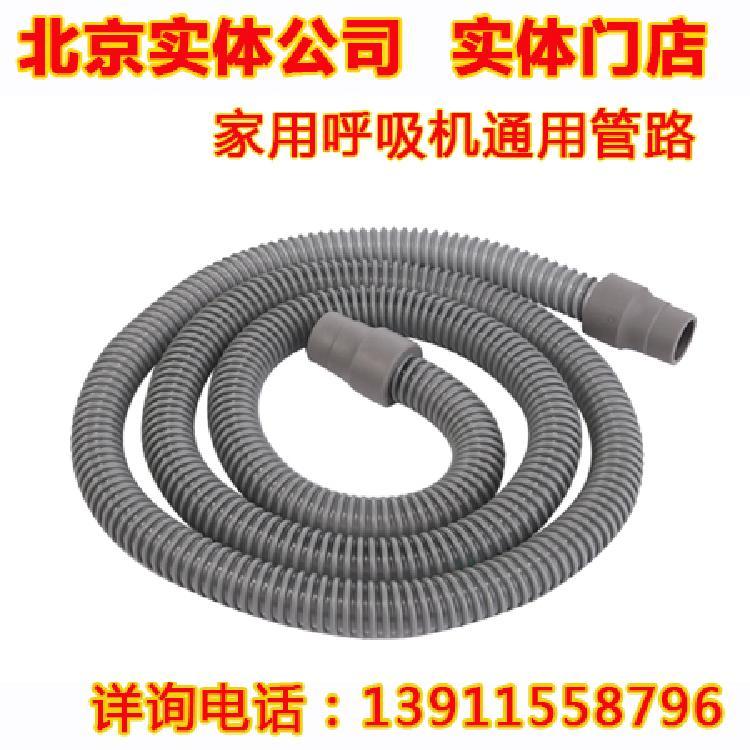 北京呼吸器专卖店 家用呼吸通用管路 轻盈小巧易转身原装呼吸器配件管路