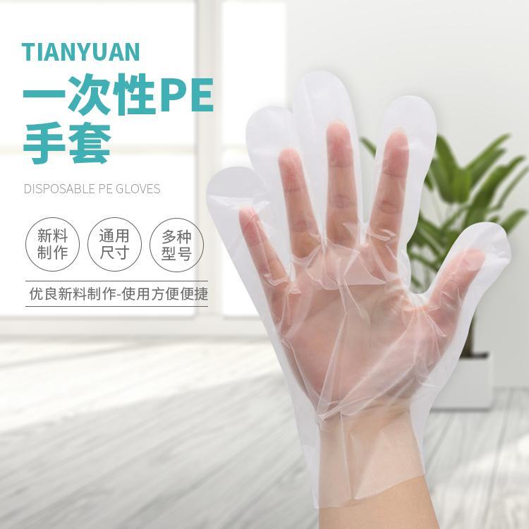 一次性pe塑料手套 独立小包一次性手套 塑料pe2只装食品餐饮手套加厚薄膜美容手套