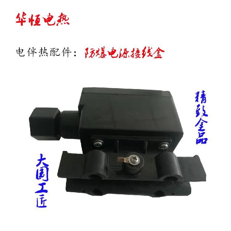 防爆电源接线盒穿线盒电伴热附件电伴热配件