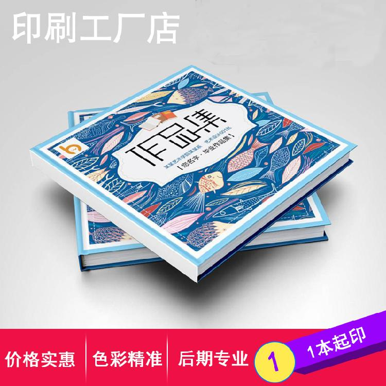 精装企业画册印刷高档彩页图册宣传册印制精装书杂志广告书打印书籍说明书定制印刷个人出书定做教材印制制作