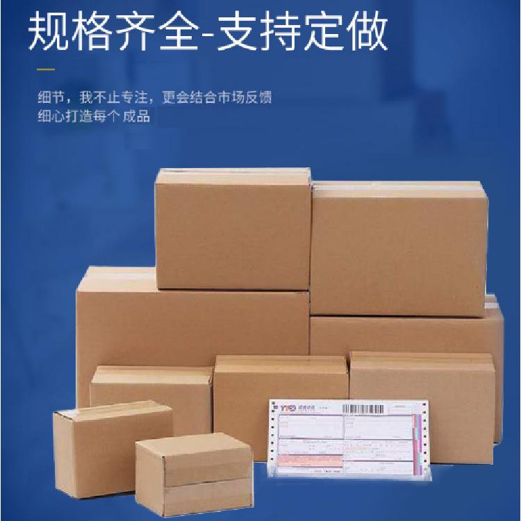 天津正规纸箱厂家 主营纸箱包装产品/瓦楞纸箱/物流专用纸箱/淘宝纸箱规格齐全