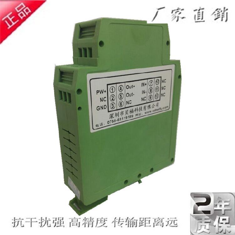 IRT4-20mA信号测量转RS-485/232 远程IO/传感器