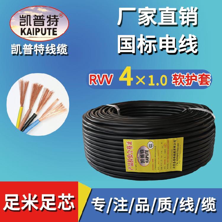 低压电线rvv 4*1 软护套线 国标纯铜RVV护套软电缆4*1芯 凯普特牌