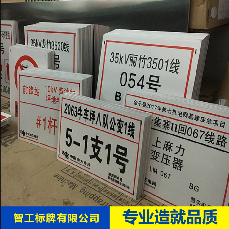 直销电力标牌标识牌 警示牌 PVC杆号牌 智工标牌厂价格实惠