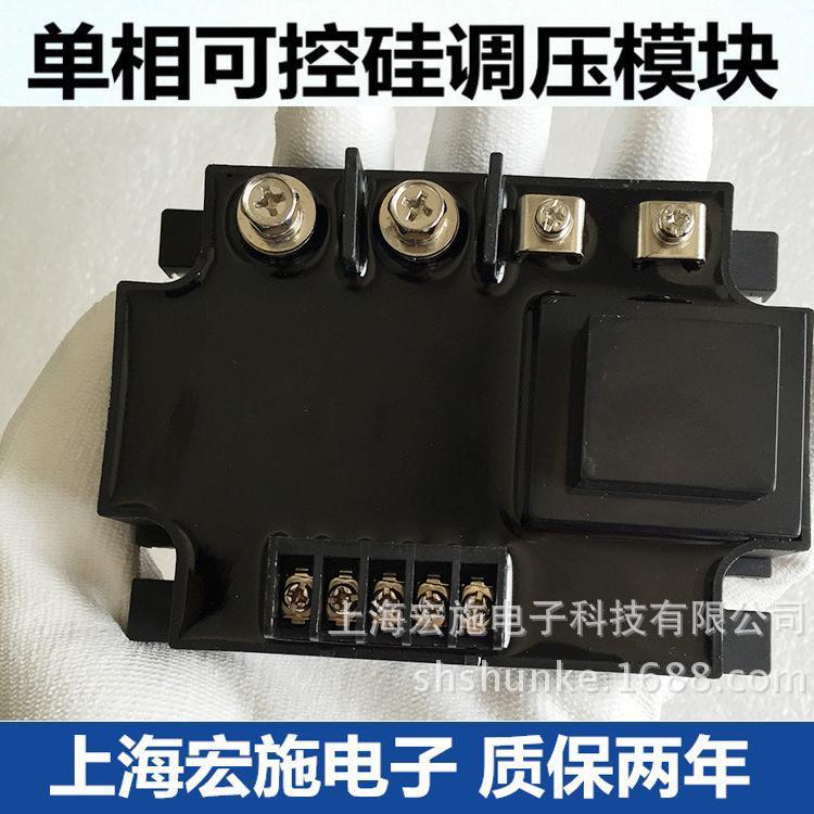 上海宏施单相调压模块 信誉根本质量说话质量可靠热销供应全国热销隔离调压模块