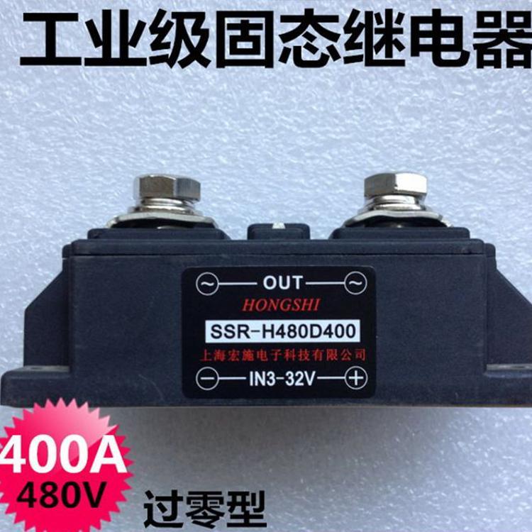 [上海宏施]固态继电器 供应高品质高质量源头工厂特价现货安全可靠