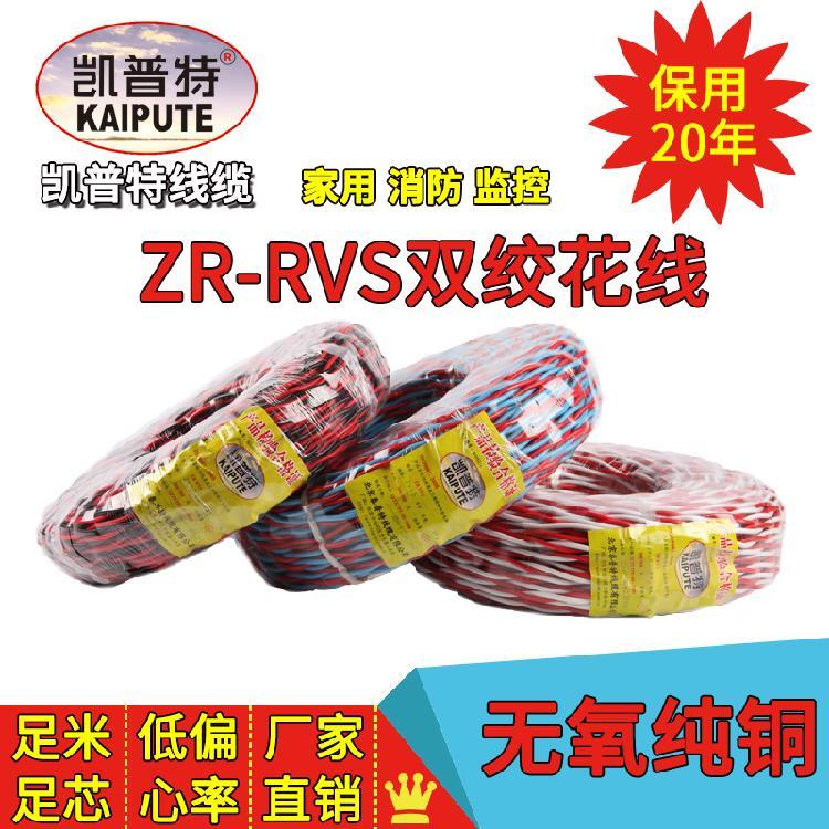 凯普特 音箱线RVS2*1.5 双绞线rvs 2*1.5平方厂家直销