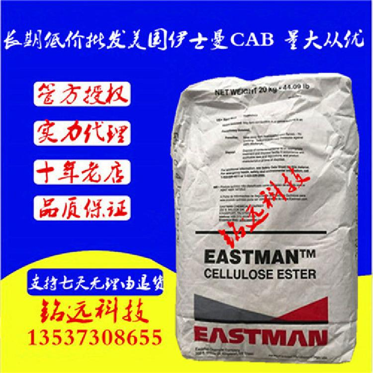 美国伊士曼醋酸丁酸纤维素CAB-381-0.5 油墨级CAB