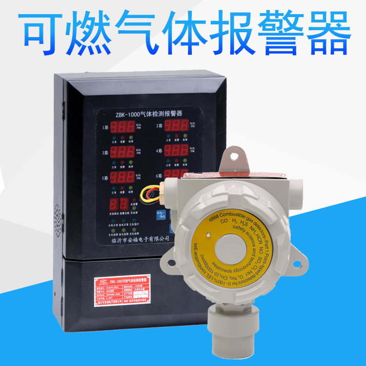河北可燃气体探测器 固定式工业天然气报警器可开发票