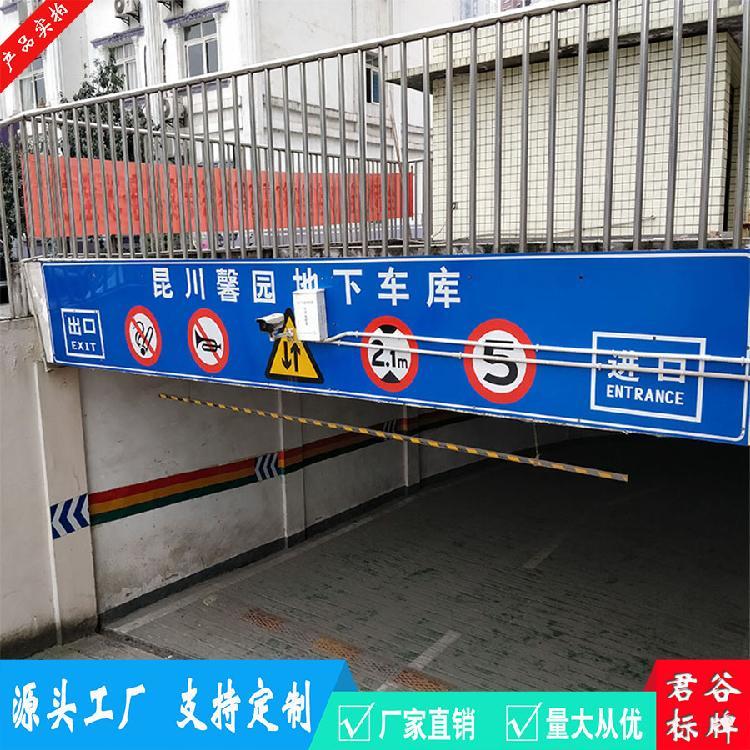 厂家直销地下车库龙门牌 停车场出入口导向牌反光标志牌 限速限高牌停车场指示牌