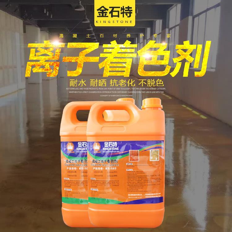 混凝土水性离子着色剂 KS-502