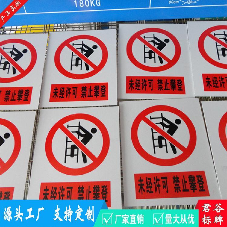 供应电力禁止攀登高压危险安全标识牌 铝反光电力安全警示牌标志标牌
