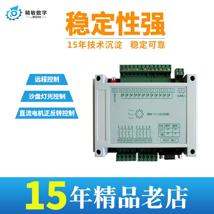 国产精敏JMDM-PLC12DI8DOMR国产20点PLC可编程控制器 ARM单片机控制板