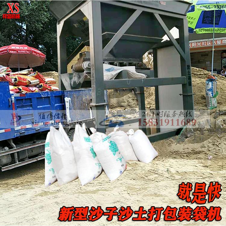 祥盛机械沙子自动装袋封口机 沙子装袋机 沙土装袋机